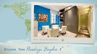 Видео отзыв туристки об отеле Residenza Borghese 3* Италия (Рим)(Видео отзыв туристов об отеле в Риме Residenza Borghese 3*(Италия). Отель Residenza Borghese расположен в престижном районе..., 2016-09-24T14:43:06.000Z)