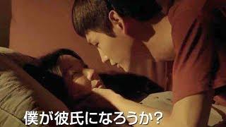 映画『女教師(じょきょうし) ~シークレット・レッスン~』予告編 thumbnail