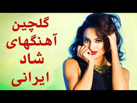 Persian Dance Music 2018| Persian Party Songs | بهترین آهنگ های شاد ایرانی برای رقص و پارتی thumbnail