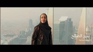 أهلها | بدور الصالح من الرياض