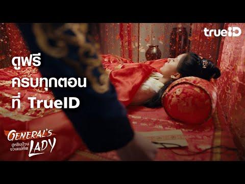 [Trailer] ฮูหยินป่วนจวนแม่ทัพ General's Lady I ดูฟรี! ครบทุกตอนได้แล้ววันนี้ I TrueID