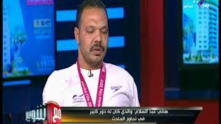 بطل مصر .... نفسي في وظيفة اعيش يها مع ولادي