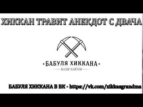 БАБУЛЯ ХИККАНА АНЕКДОТ С ДВАЧА ИЗ АРХИВА 18