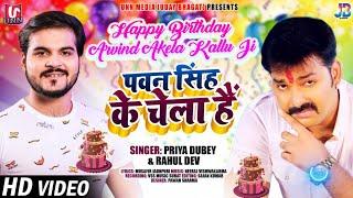 #Video #Pawan Singh के चेला है    #kallu ji Birthday song    Priya Dubey    Rahul dev