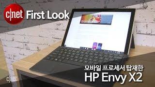 '모바일 프로세서 탑재한 투인원' HP Envy X2 노트북