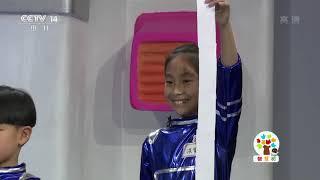 [智慧树]泡泡实验室:连接纸条|CCTV少儿