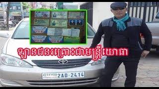 ករណីប្លន់រថយន្តសពជនរងគ្រោះត្រូវជនសង្ស័យច្រានទម្លាក់ពីលើរថយន្តមានកាំបិតចាក់ពោះទៀត|Khmer News Sharing