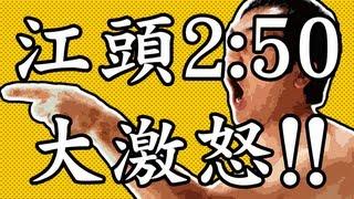 江頭2:50ことエガちゃんが男を天秤にかける女に対して大激怒しています!!