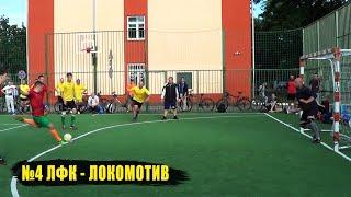 Уличный футбольный турнир 5X5 Игра 4 ЛФК Локомотив