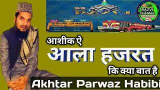 सबको सुन्नत का रस्ता दिखाते रहे by~Akhtar Parwaz Habibi~Urs-e-Razvi~Special कलाम