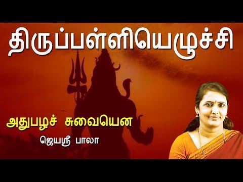 Adhupazha Suvaiyena || Thiruvempavai - Thirupalliyezhuchi || Jayasribala || Vijay Musicals