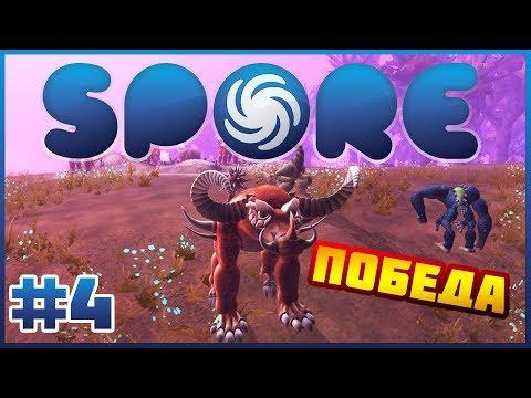 ПОБЕДА! - SPORE s03 - #4 thumbnail