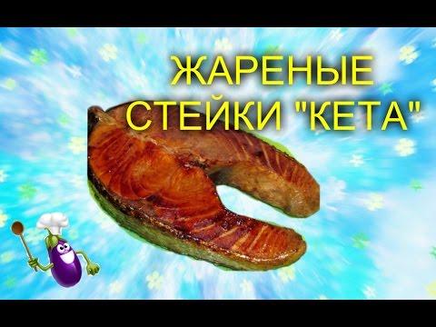 "ЖАРЕНЫЕ СТЕЙКИ "" КЕТА"""