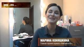 """Сериал """"Никонов и Ко"""": Марина Коняшкина призналась в любви к Киеву"""