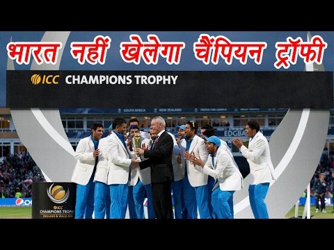 India may not participate in ICC Champions Trophy 2017 | वनइंडिया हिंदी