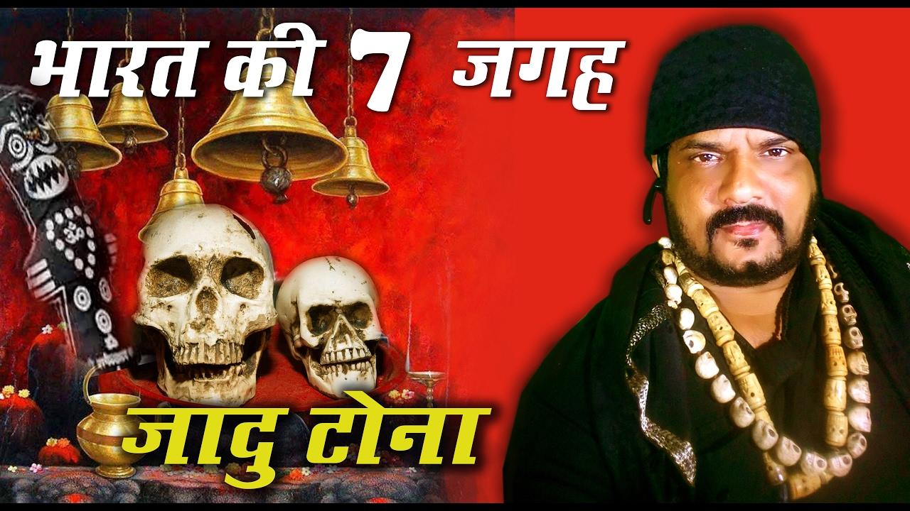 Download BHARAT KI 7 JAGAH / JADU TONA
