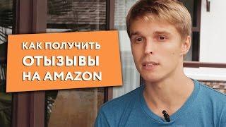 Как получить отзывы на Амазон (Amazon Update on Customer Reviews)