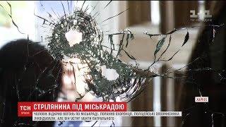 У Харкові п'яний чоловік відкрив вогонь по міськраді, поранив охоронця та убив патрульного