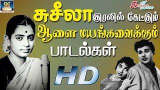 சுசீலா குரலில் கேட்கும் ஆளை மயங்கவைக்கும் பாடல்கள் | Susheela Kuralil Ketkum Azhagana Paadalgal HD