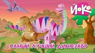👹Мультики про динозавров 👍 Самый лучший динозавр - ЙОКО - Интересные мультики детям