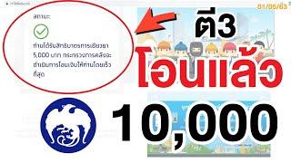 เช็คด่วน! โอนแล้ว 10,000 บาท สถานะท่านได้รับสิทธิ์มาตรการเยียวยา 5,000 บาท เราไม่ทิ้งกัน จากกรุงไทย