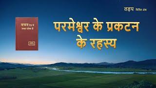 """Hindi Christian Movie """"तड़प"""" क्लिप 2 - क्या आप परमेश्वर के प्रकटन के रहस्य को समझते हैं?"""