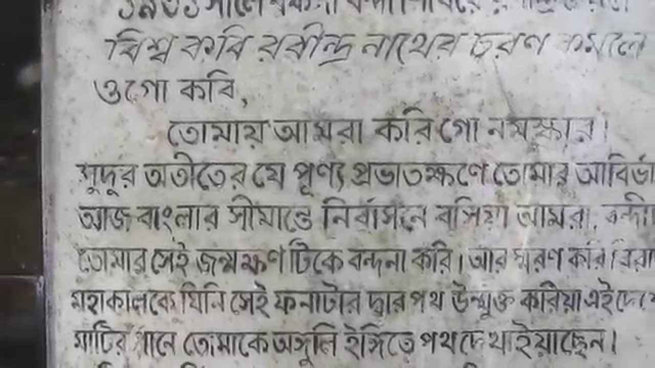 rabindranath tagore in bengali script  rabindranath tagore in bengali script