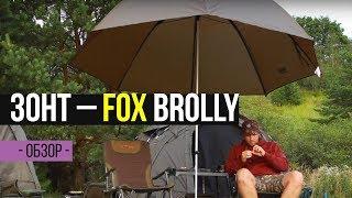 Карпфишинг TV :: Обзор на рыболовный зонт FOX Brolly