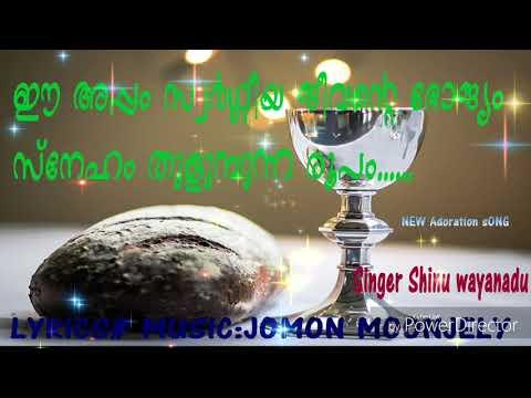 Ee Appam Swargeeya Jeevante Bhojyam#New Malayalam Christian Devotional Song 2018#Aradana Song 2018