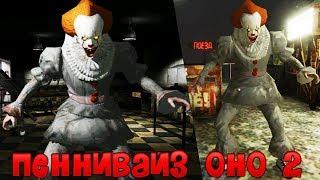 КЛОУН стал ПЕННИВАЙЗОМ ОНО 2 - Death Park : Хоррор Игра со Страшным Клоуном