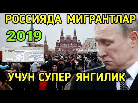 2019 ДАН МИГРАНТЛАР УЧУН СУПЕР ЯНГИЛИК