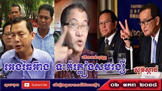 khan sovan - Mr  Eng Chhay Eang slap to Mr  Sam Rainsy - Cambodia Hot News, Khmer News