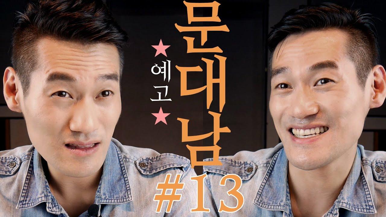 """문대남 #13  ★예고편★  """" 천만 배우(가나올때까지할) 인터뷰 """"  어이가 없네"""