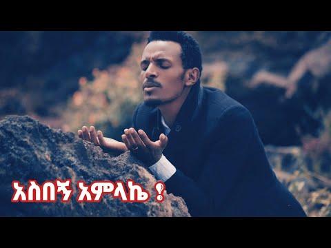 አስበኝ አምላኬ ..... new Protestant Amharic Song by Singer Tilahun Goa