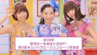 【シノバニ】98回目は、シノバニ一年超のまとめスペシャルです☆ この春...