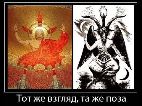 термобелья может ли сектант дружить с сатанистом настоящий момент традиционное