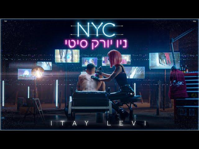 איתי לוי - NYC (קליפ רשמי) Itay Levi
