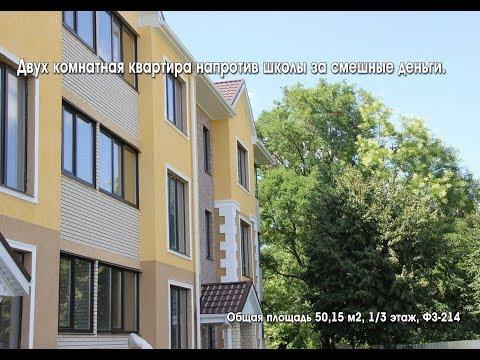 Двухкомнатная квартира рядом со школой дешево!
