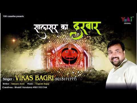 सालासर-का-दरबार-|-salasar-ka-darbar-|-बालाजी-/-हनुमान-भजन-|-स्वर---विकास-बागड़ी-|-audio