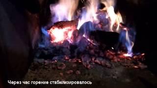 Сжигание торфобрикета в котле длительного горения