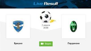 Прогноз на матч Чемпионата Италии Брешия - Порденоне смотреть онлайн бесплатно 02.04.2021