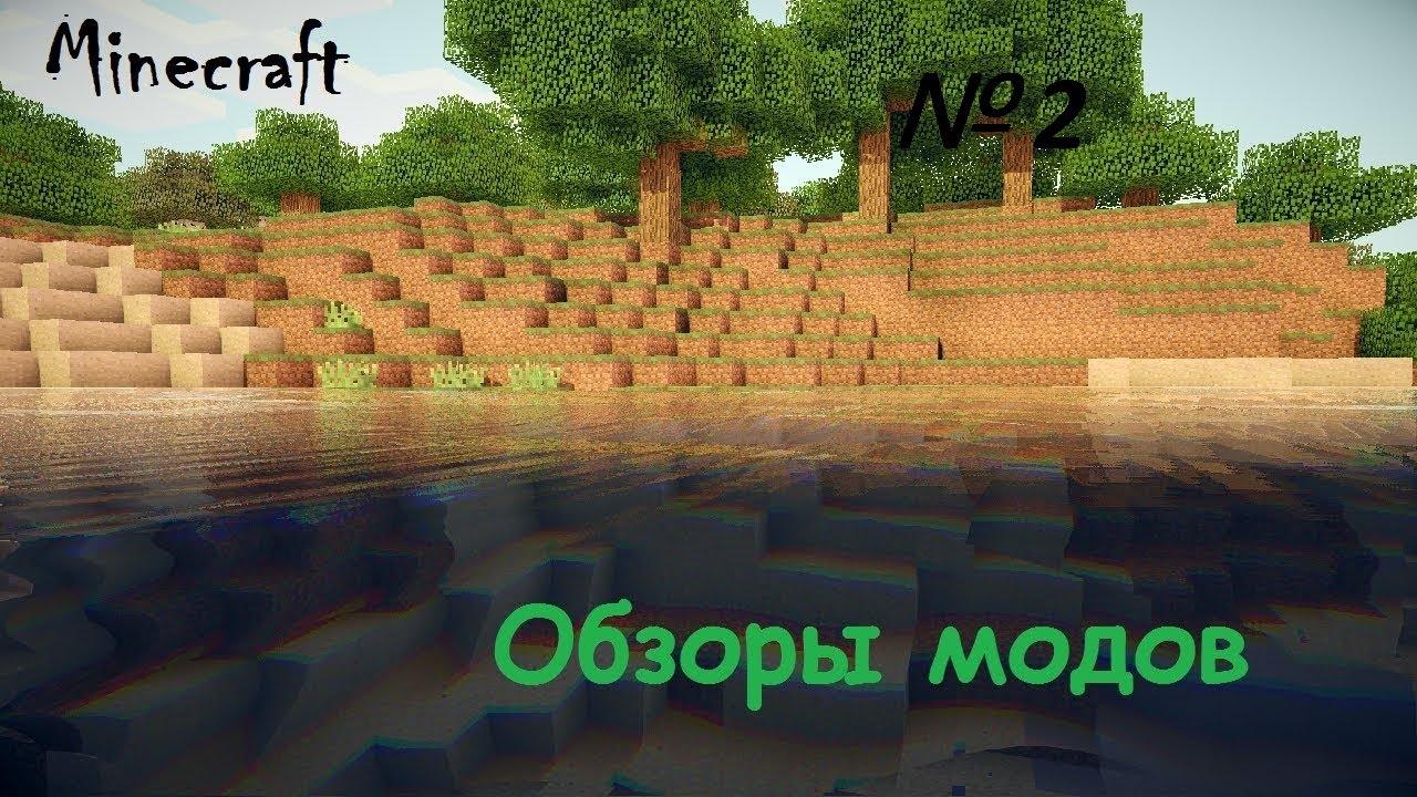 Обзор мода AngelsDemons I Minecraft - YouTube