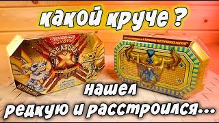 Treasure X Золото Королей против Золото Драконов кто лучше Мистические Звери или Драконы