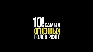 10 самых ОГНЕННЫХ голов РФПЛ