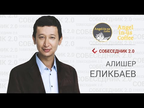Собедеседник 2.0 Алишер Еликбаев, директор сети кофеен Angel-in-us