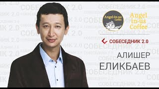 Собедеседник 2.0 Алишер Еликбаев, директор сети кофеен Angel-in-us