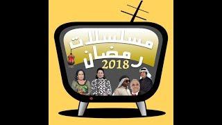 مسلسلات رمضان 2019 Nawras Tv