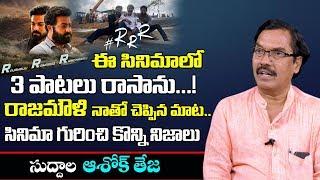 RRR  3    Suddala Ashok Teja About RRR Movie  Rajamouli  Jr NTR  Ram Charan