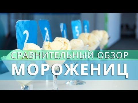 Сравнительный тест-драйв бытовых морожениц