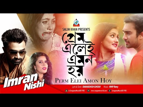 Prem Elei Emon Hoy by Imran & Nishi | প্রেম এলেই এমন হয় | Bangla New Video Song 2017
